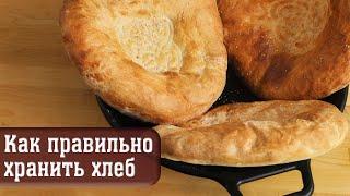 Как правильно хранить свежевыпеценный хлеб несколько месяцев