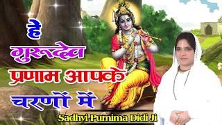 हे गुरुदेव प्रणाम आपके चरणों में !! So Heart Touching Bhajan !! Sadhvi Purnima Ji