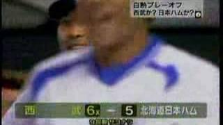 和田一浩 2004年プレーオフ第1ステージ第3戦 サヨナラホームラン thumbnail