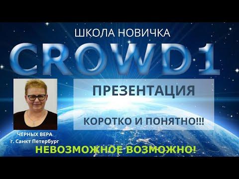 Crowd1 Презентация, коротко и понятно  Запись 16 09 2020 В Черных