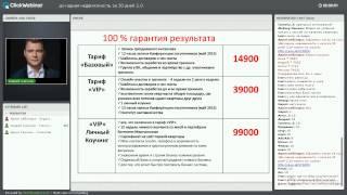 Вебинар по посуточной аренде от 8 мая 2015   Андрей Сазонов.
