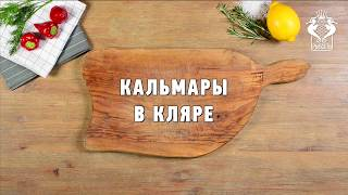 Кальмары в кляре - Рецепт от Рыбсети №1