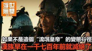 """如果不是這個""""流氓皇帝""""的變態行徑,漢族早在一千七百年前就滅絕了。"""