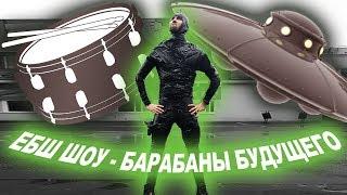 ЕБШ Шоу - Барабаны Будущего (Цензурная Версия)