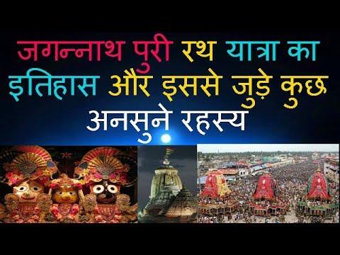 जगन्नाथ पुरी रथ यात्रा का इतिहास और इससे जुड़े कुछ अनसुने रहस्य Jagannath Puri Rath Yatra Hindi