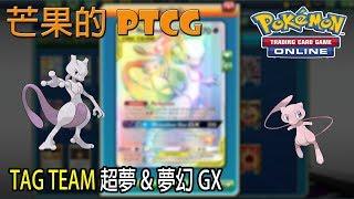 【芒果的PTCG】【SM5ON】TAG TEAM 超夢 Mewtwo u0026 夢幻 Mew GX