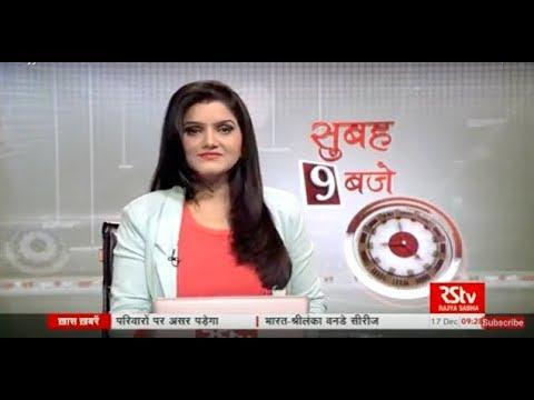 Hindi News Bulletin | हिंदी समाचार बुलेटिन – Dec 17, 2017 (9 am)