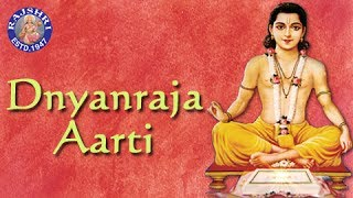 Aarti Dnyanraja - Sant Gyaneshwar Aarti With Lyrics - Marathi Devotional Songs