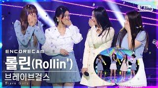 Download [앵콜CAM] 브레이브걸스 '롤린(Rollin')' 인기가요 1위 앵콜 직캠 (Brave Girls Encore Fancam) | @SBS Inkigayo_2021.03.14.