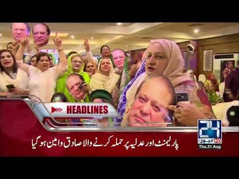 News Headlines - 09:00 PM - 31st August 2017 - 24 News HD