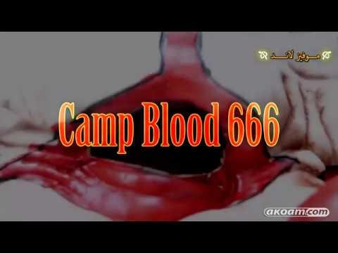 Camp Blood 720 hd فلم الرعب و القتل الجديد