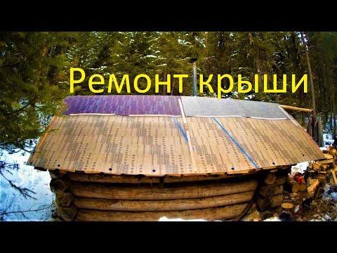 Поиск заброшенных избушек  Log Cabin Build  Покрытие крыши наждачкой