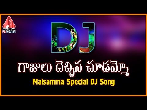 Maisamma Special | Gajulu Dechina Chudammo Telangana Devotional Song  | Amulya DJ Songs