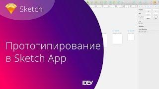 Проектирование (прототипирование) интерфейсов в Sketch App. Урок 2
