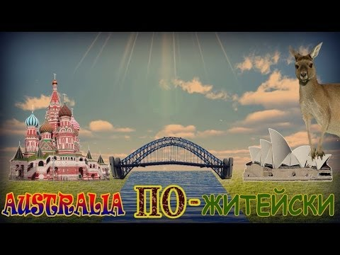50 огромных минусов Австралии Шок! Караул!