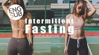 แชร์ประสบการณ์ท้องแบนราบด้วย IF(Intermittent Fasting) ถึงจะง่ายแต่ได้ผล! |  แหมทำเป็นฟิต