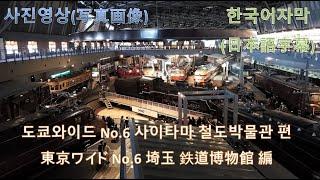 [사진영상(写真映像)] 2020年 1月 JR 도쿄와이드…