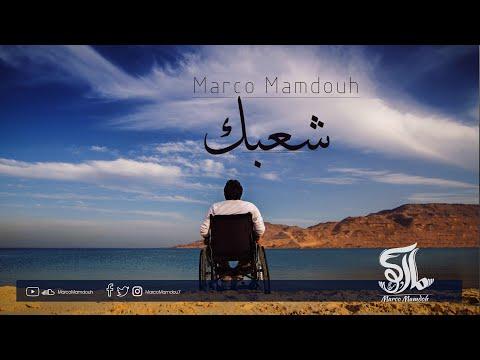 شعبك  || ترنيمه مــــــوسي || Marco Mamdouh || ماركو ممدوح