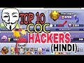 World Top 10 COC HACKERS info.  Watch fast