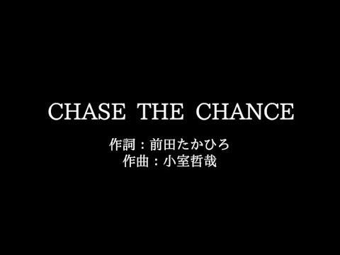 安室 奈美恵【CHASE THE CHANCE】歌詞付き full カラオケ練習用 メロディなし【夢見るカラオケ制作人】