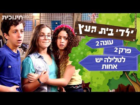 ילדי בית העץ עונה 2: לטלילה יש אחות