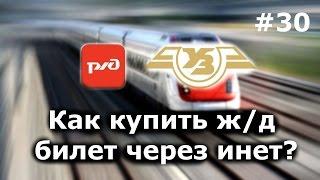 видео Где купить билеты онлайн на поезд