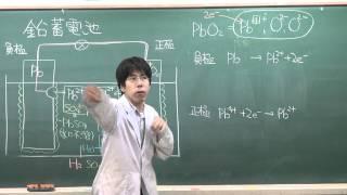【化学】酸化還元反応⑫~鉛蓄電池~