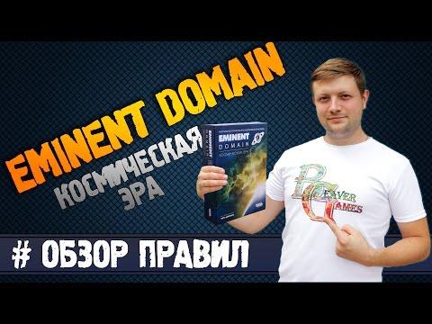 Eminant Domain #Обзорправил