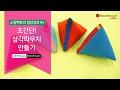 [소잉팩토리] 초간단 삼각파우치 만들기!