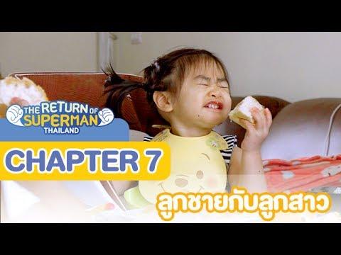 Chapter 7  ลูกชายกับลูกสาว l The Return of Superman Thailand [Online Version]
