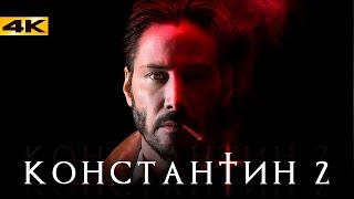 Константин 2 - Киану Ривз возвращается в DC?
