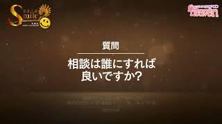 スマイルグループ統括熊澤店長からの高収入風俗求人動画 パート2