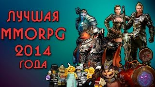 Лучшая [MMORPG] 2014 года