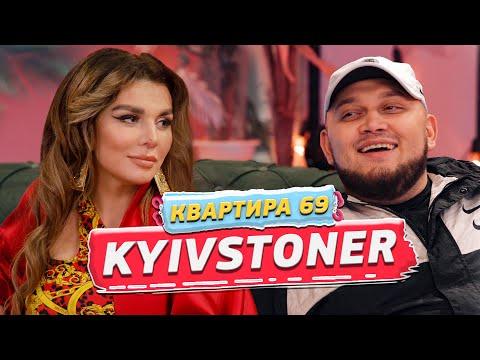Kyivstoner - О своей девушке и зависти | Анна Седокова | Квартира 69 #2