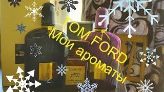 TOM FORD - Мои ароматы.(, 2016-12-17T09:32:29.000Z)