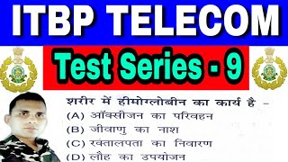 ITBP TELECOM TEST SERIES 09 || GK/GS GENERAL KNOWLEDGE || #ITBPEXAM  #ITBP_SAPMLE_PAPER