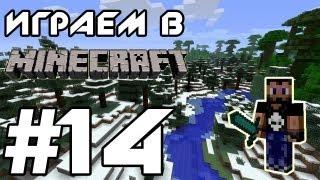 Играем в Minecraft - Серия 14 (Одни заботы :D)(ПАРТНЕР КАНАЛА - http://stalkerportaal.ru/ САЙТ - http://gangstar1996ful.ucoz.ru/ ГРУППА В КОНТАКТЕ - http://vk.com/gangstarofficial ВТОРАЯ ГРУППА..., 2013-03-30T12:23:15.000Z)