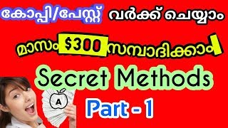 Earn $300 Per Month by Online Copy paste Work |Facebook Auto Post Tool | മലയാളം