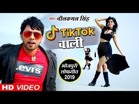 Neelkamal Singh का सबसे हिट VIDEO SONG 2019 || Tik Tok Wali || जब कमर हिला टिक टॉक पे ||