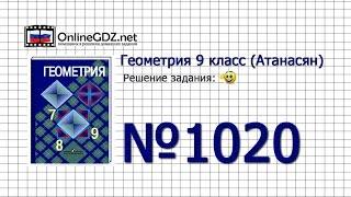 Задание № 1020 — Геометрия 9 класс (Атанасян)