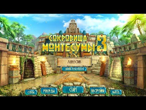 Игра Сокровища Монтесумы 3   Играть онлайн бесплатно без регистрации