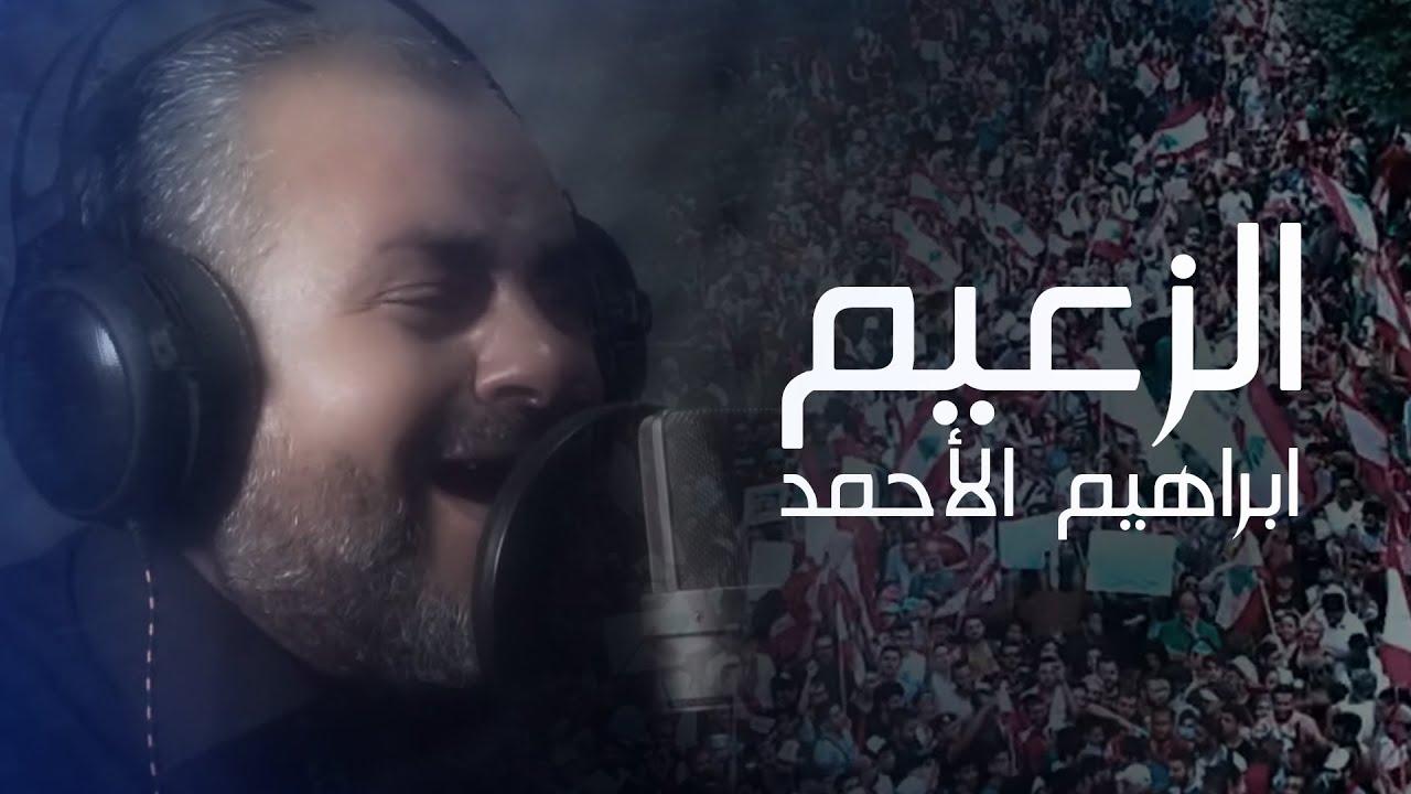 Ibrahim Al Ahmad - El Za3eem Remix | الزعيم - ابراهيم الأحمد ريمكس
