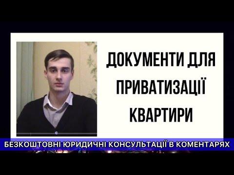 видео: ДОКУМЕНТИ ДЛЯ ПРИВАТИЗАЦІЇ КВАРТИРИ..