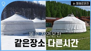 Ep.23 몽골여행 I 울란바토르 I 자연온천 I 유목…