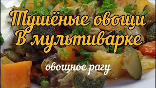 Тушеные овощи в мультиварке овощное рагу Stewed vegetables