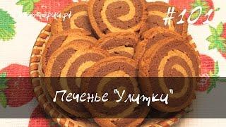 Песочное печенье улитки