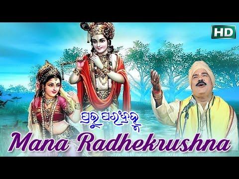 HEART TOUCHING ODIA BHAJAN-MANA RADHE KRUSHNA ମନ ରାଧେକୃଷ୍ଣ ହରେ | Prabhu Param Bramha | Subash Dash
