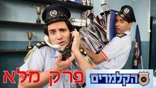 פרק 1 המלא - הקלמרים עונה 2
