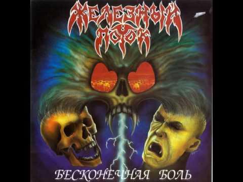 "MetalRus.ru (Thrash Metal). ЖЕЛЕЗНЫЙ ПОТОК - ""Бесконечная боль"" (1993) [Full Album]"