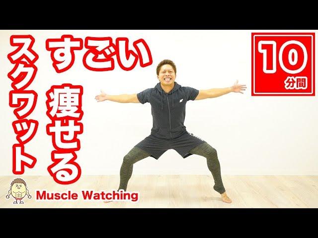 【10分】簡単!楽なのにすごい痩せるスクワット&プランク!   Muscle Watching × AIG損保